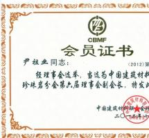 珍珠岩协会副会长单位